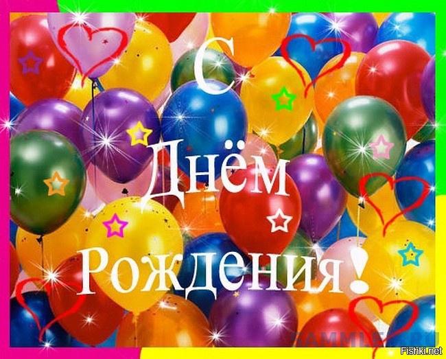 Поздравление с днем рождения все по 100 112