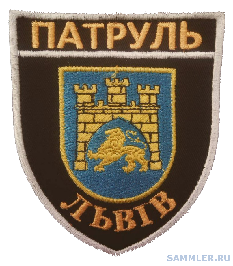Patch_of_Lviv_Patrol_Police.png
