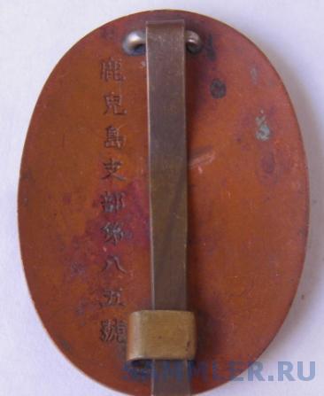 Kagoshima 0085b.jpg