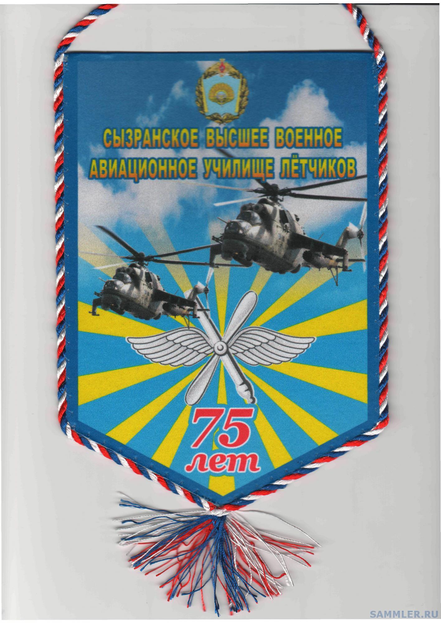 75 лет Сызрани.jpg