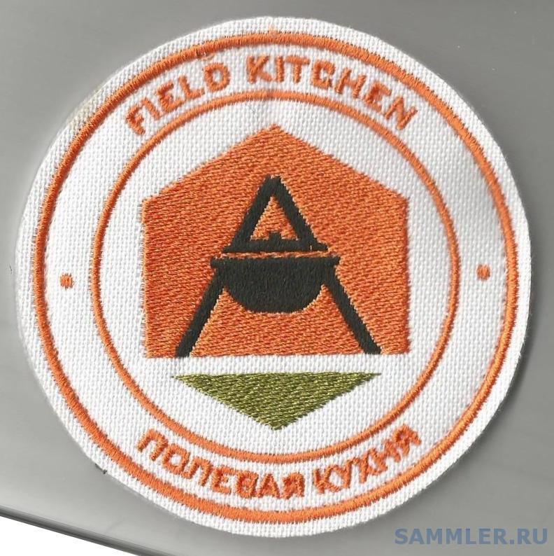 04 Полевая кухня.jpg