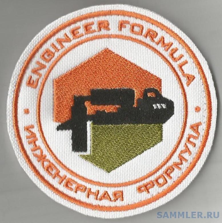 16 Инженерная формула.jpg