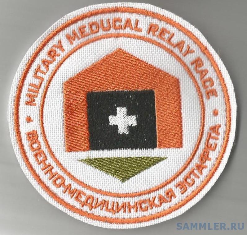 15 Военно_медицинская эстафета.jpg