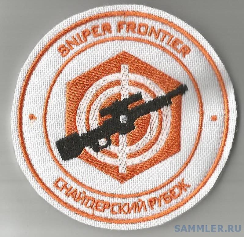 07 Снайперский рубеж.jpg