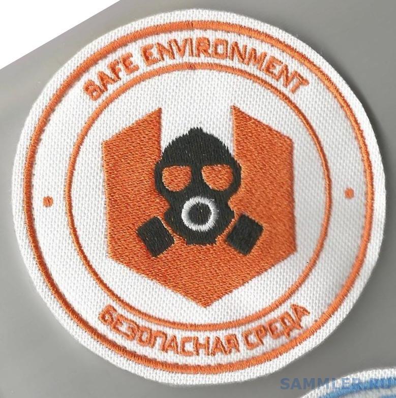 09 Безопасная среда.jpg