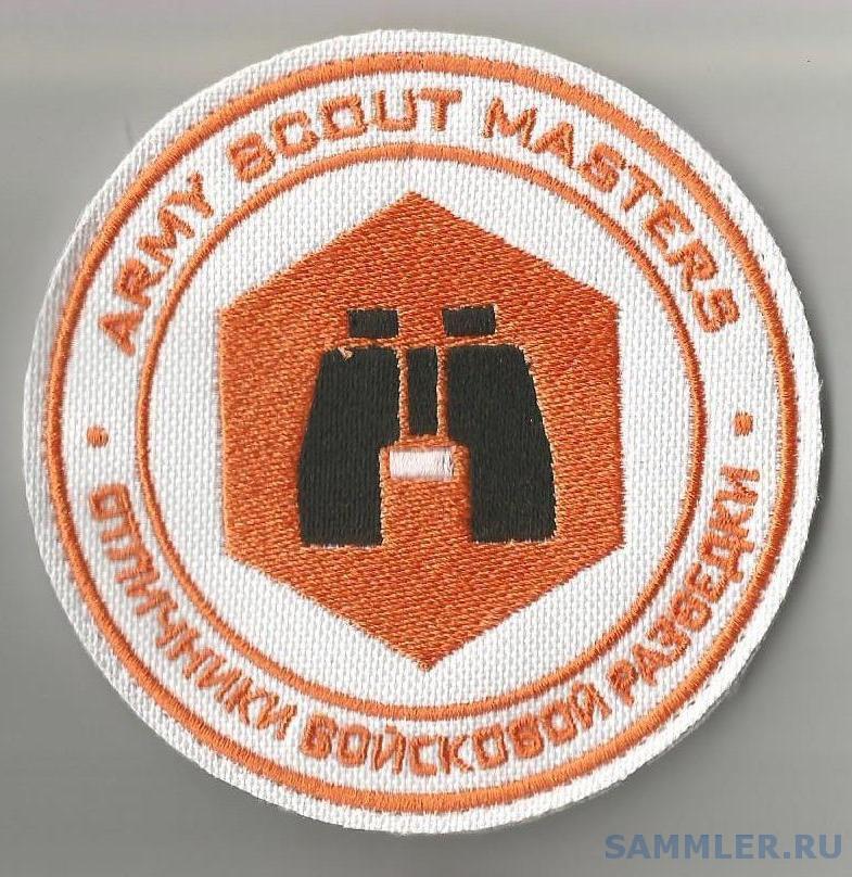 06 Отличники войсковой разведки.jpg