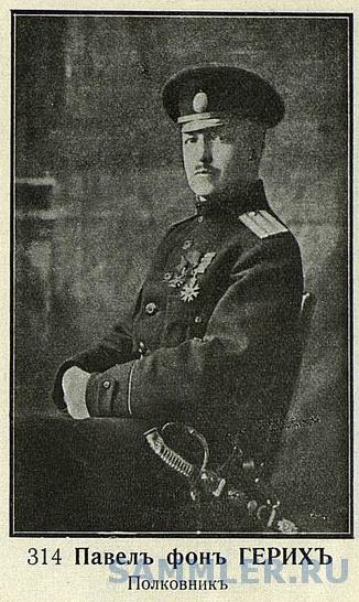 Павел фон Герих полковник.jpg