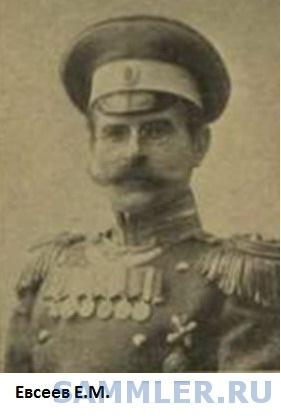 Евсеев Е. М. Подполковник.jpg