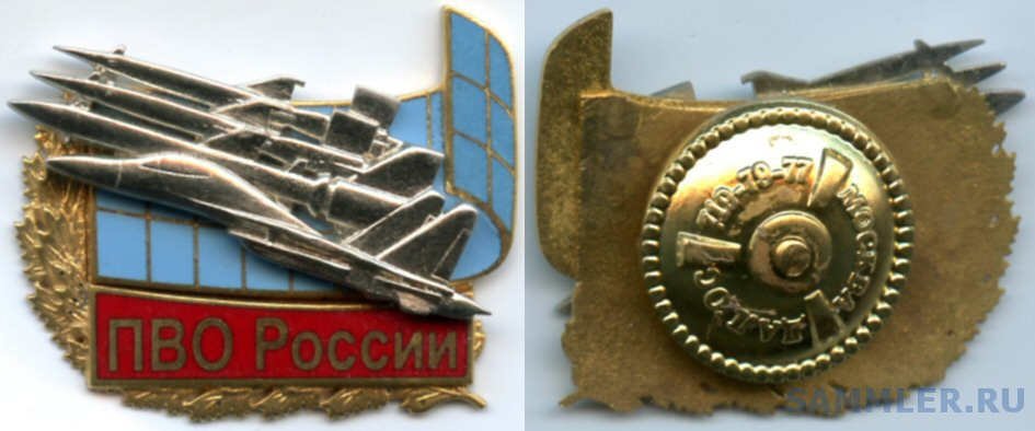 Air Defence of Russia.jpg