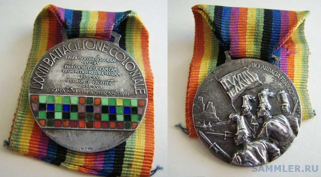 Итальянская Восточная Африка_Медаль LXXVII колониального батальона.jpg