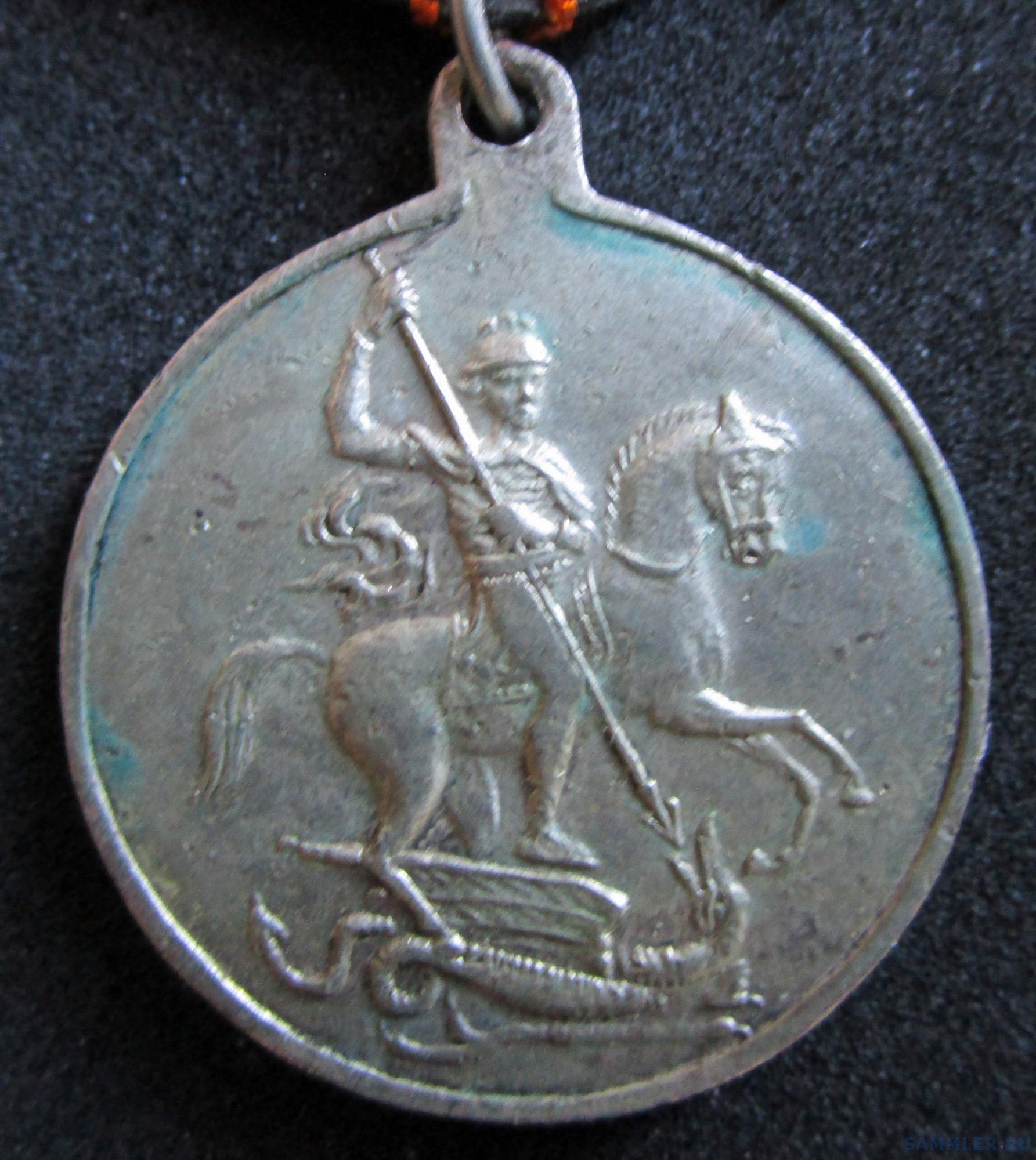 Cossack Bravery Medal.jpg