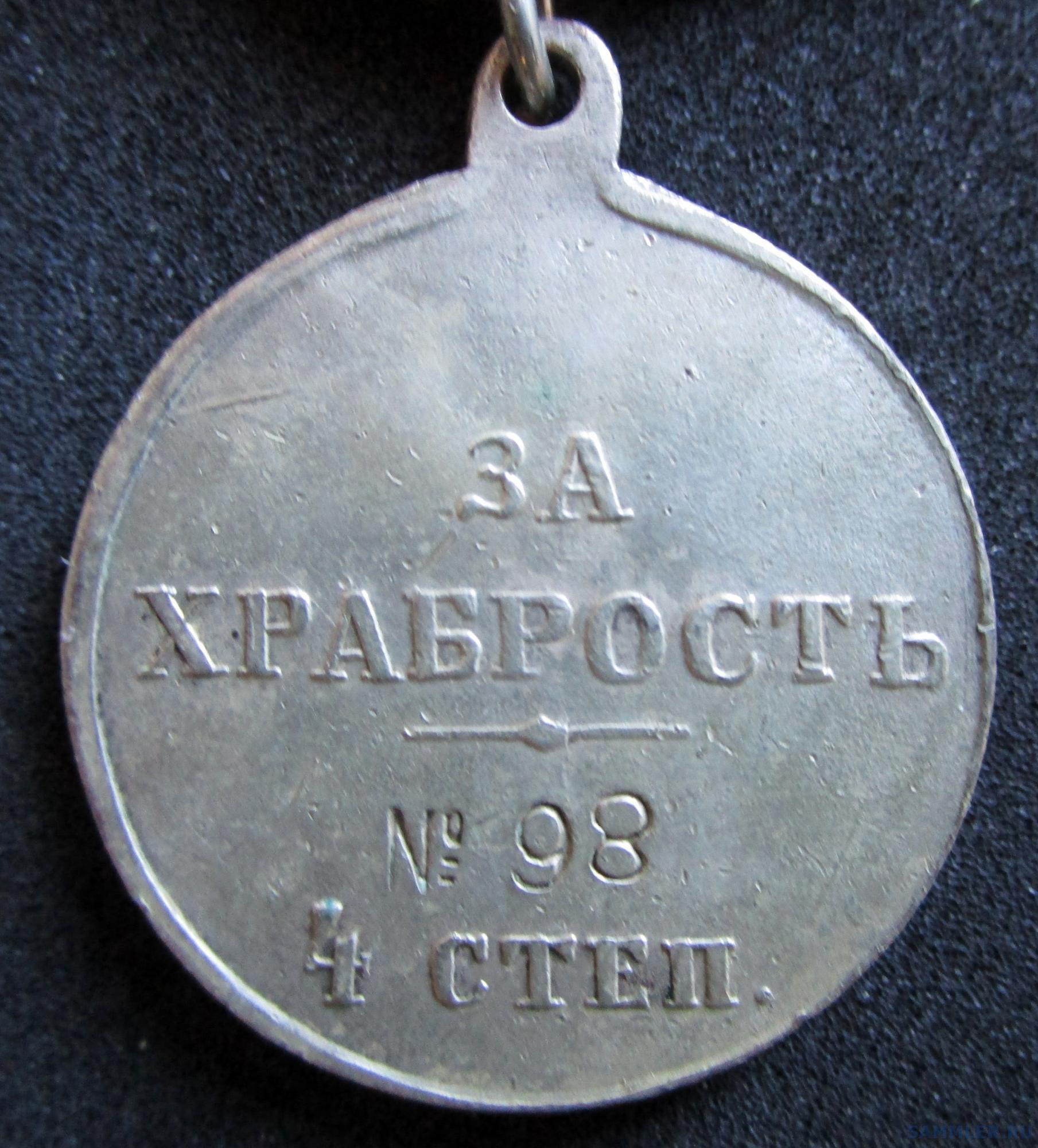 Cossack Bravery Medal 2.jpg