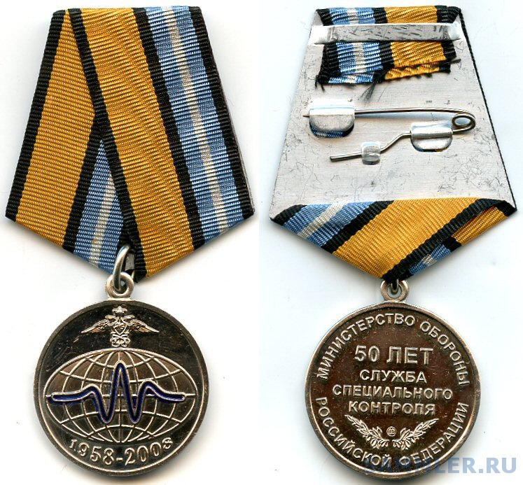 Special Control Service 50 Years.jpg
