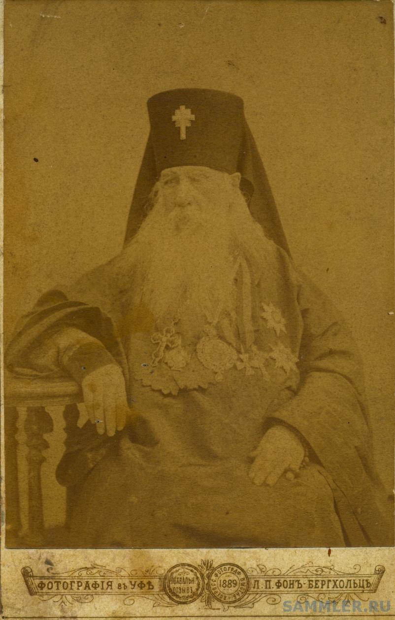 Епископ Никанор.jpg