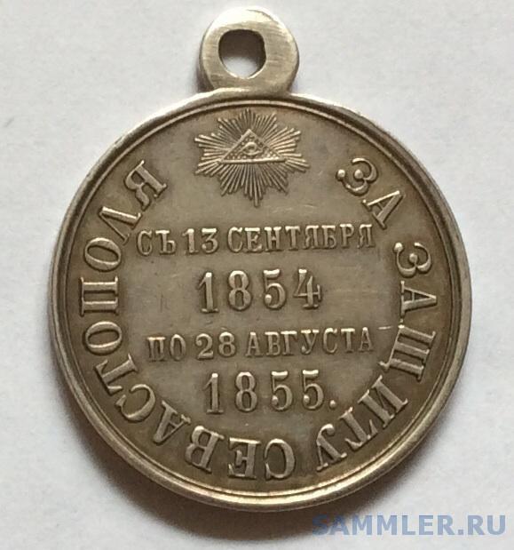 medal_za_zashchitu_sevastopolja_1854_1855_g_g (1).jpg