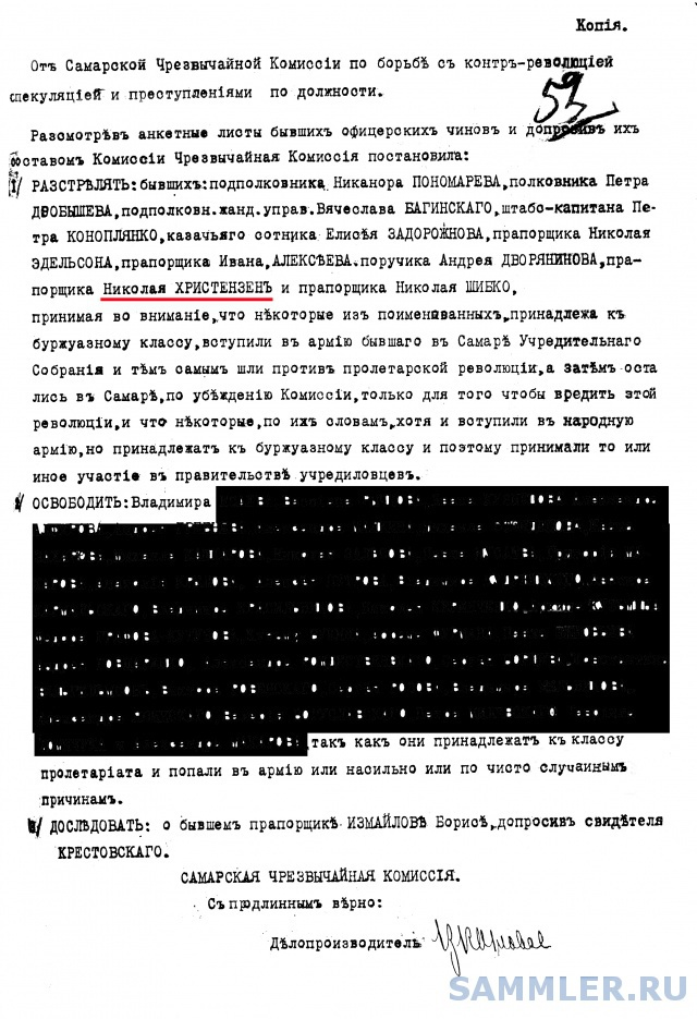 640px-Христензен_Николай_Юльевич_2.jpg