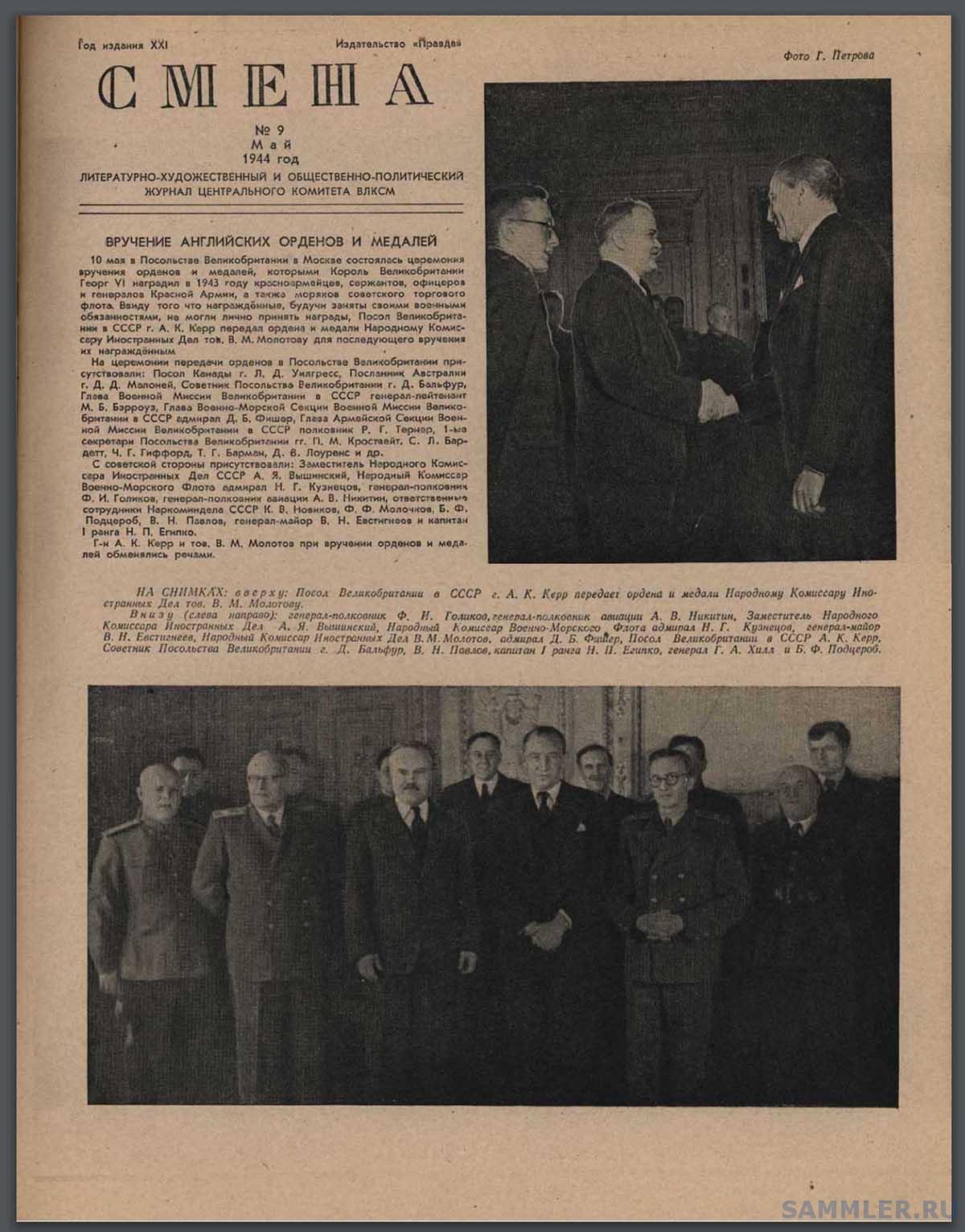 Смена май 1944(9).jpg