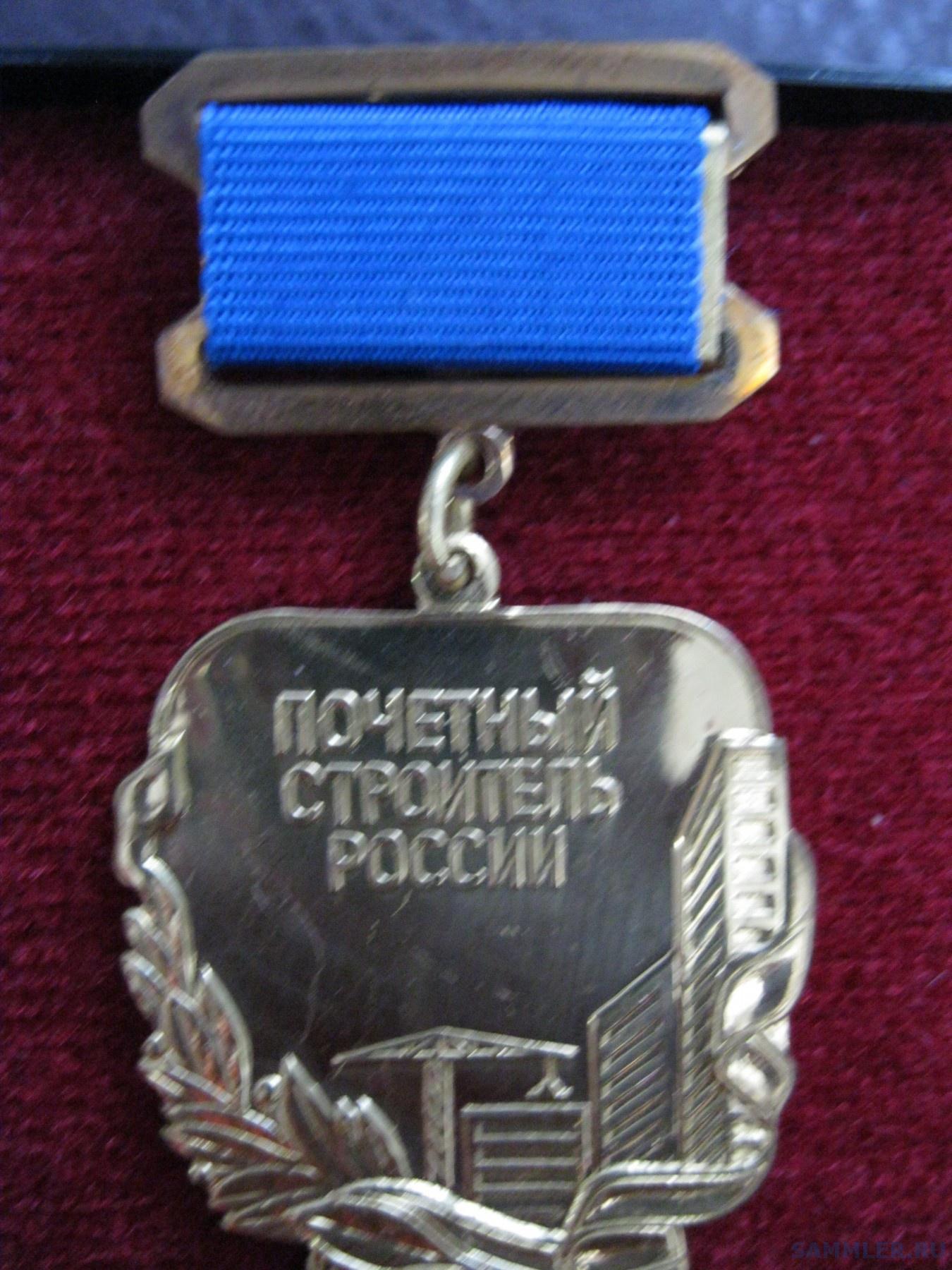 medal-pochetnyi-stroitel-rossii_446711.jpg