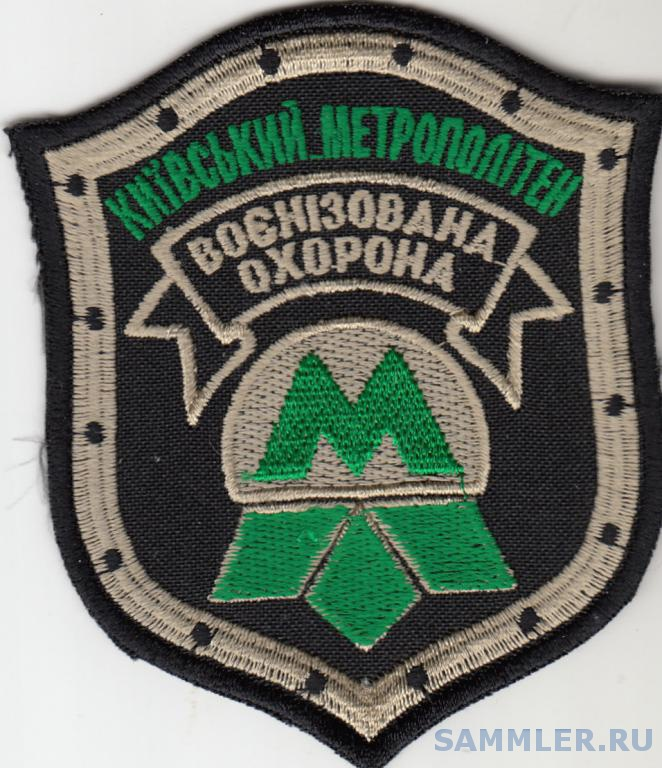 shevron_kievskij_metropoliten_voenizirovannaja_okhrana_metro_shite_2.jpg