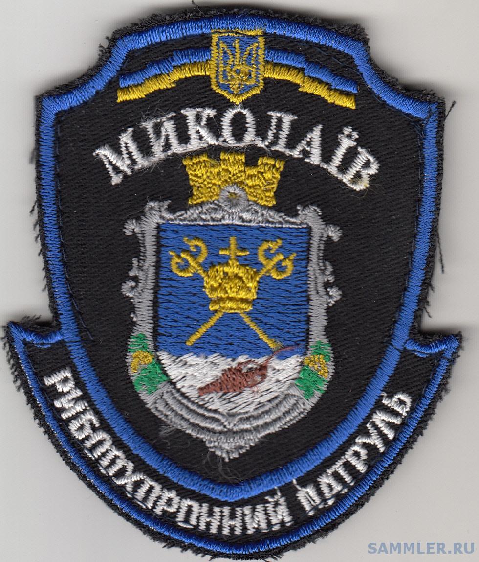 николаев- риб. патруль.jpg