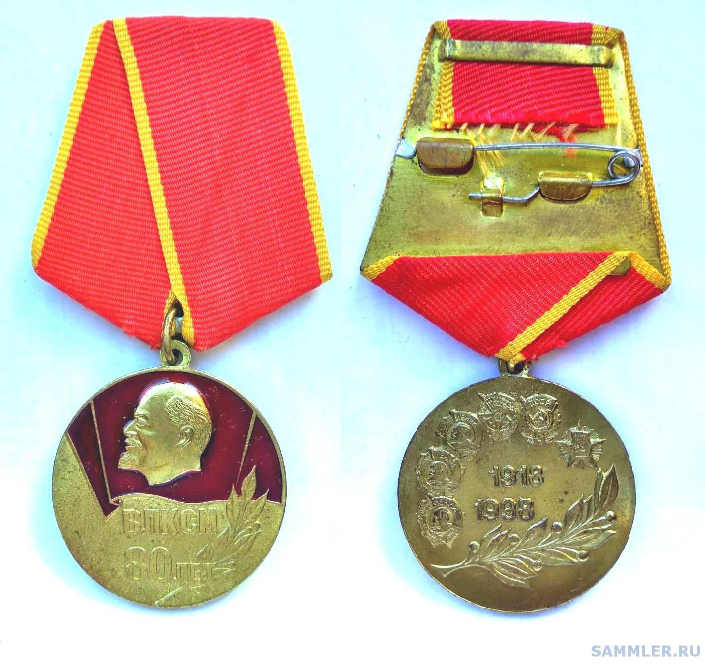 80 лет ВЛКСМ 1998.jpg