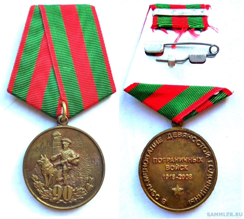 90 лет пограничным войскам 2008.jpg