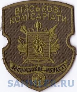 ЗСУ ОВК Запорожье 6+.jpg