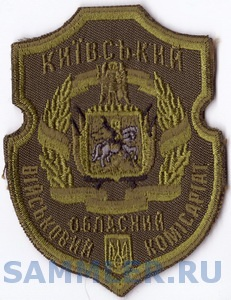 ЗСУ ОВК Киев обл 7+.jpg