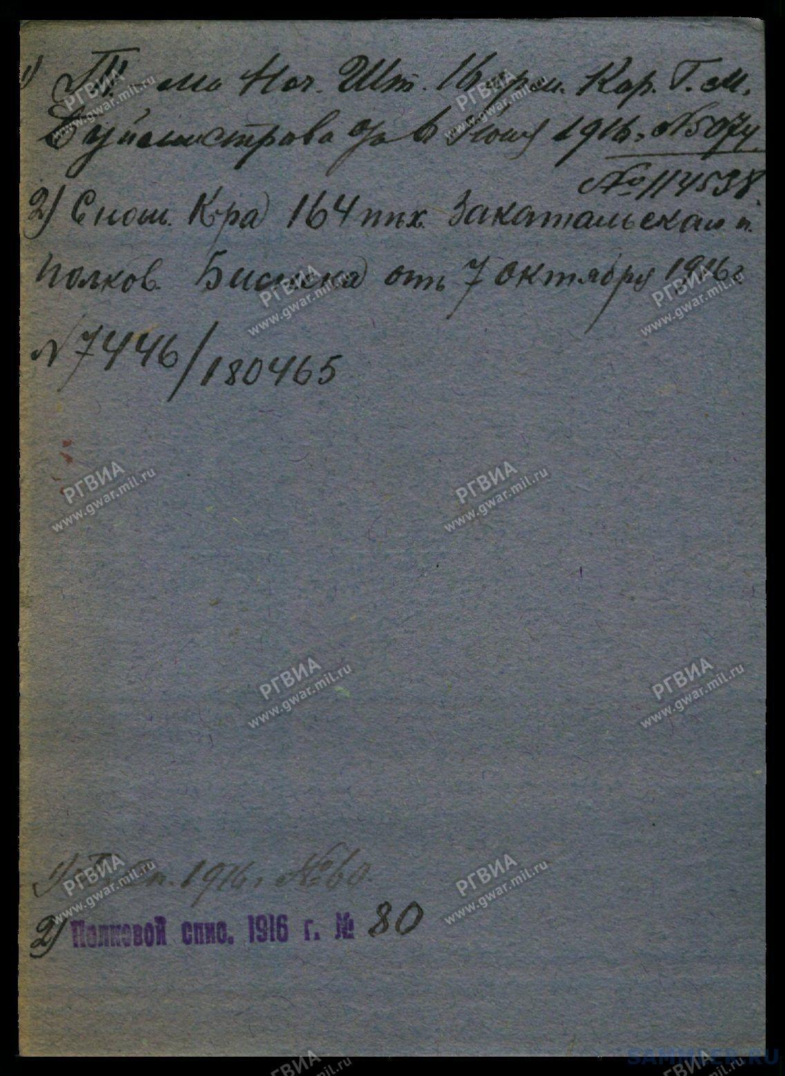 164-й пех Закатальский полк 1.2 Филянов М.Я..jpg