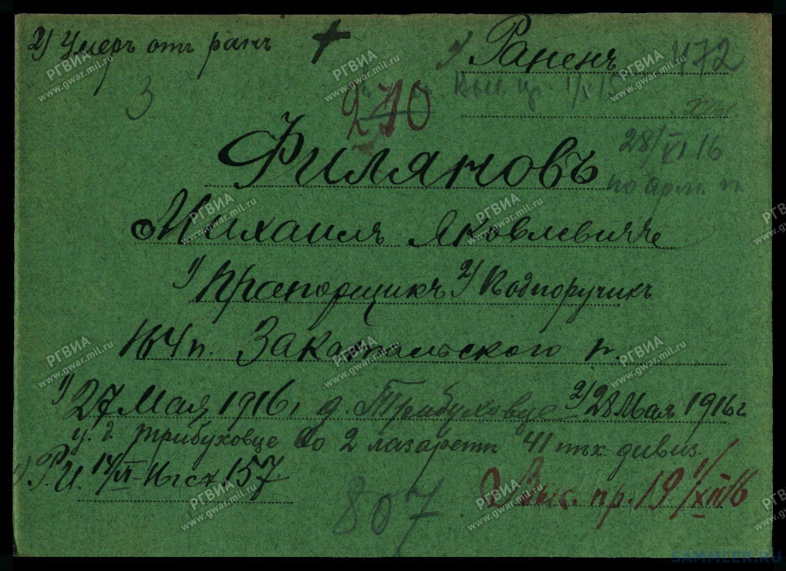 164-й пех Закатальский полк 1.1 Филянов М.Я..jpg