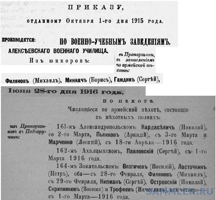 164-й пех Закатальский полк 1.3 Филянов М.Я..jpg