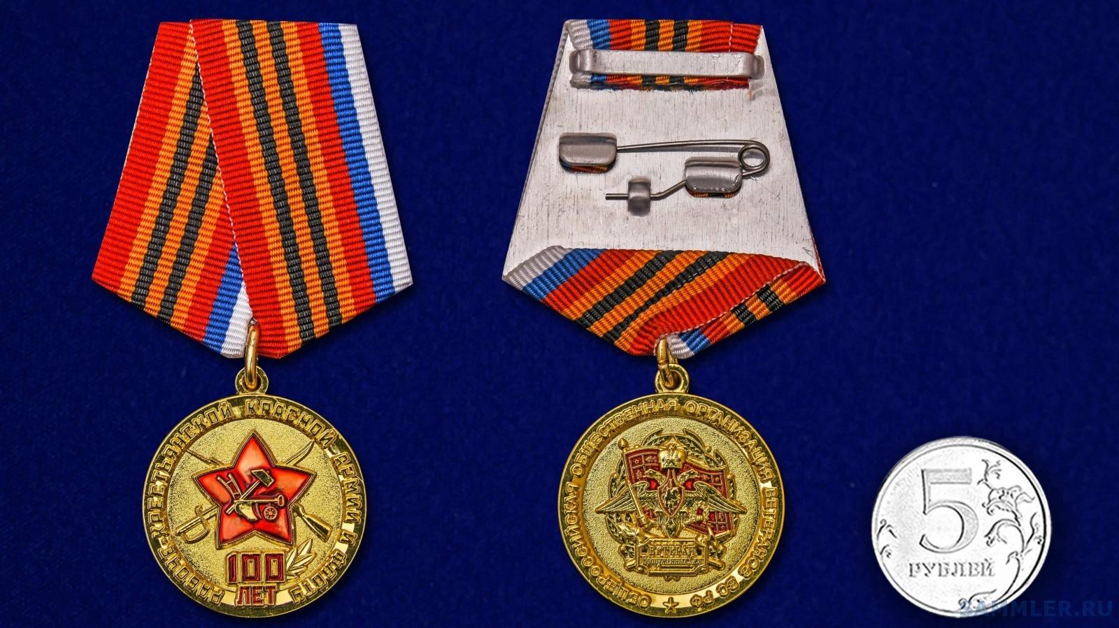 pamyatnaya-yubilejnaya-medal-100-let-raboche-krestyanskoj-krasnoj-armii-i-flotu-4.1600x16001.jpg