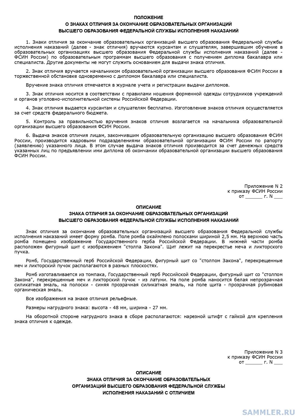 Проект  ФСИН ромбы_page-0002.jpg