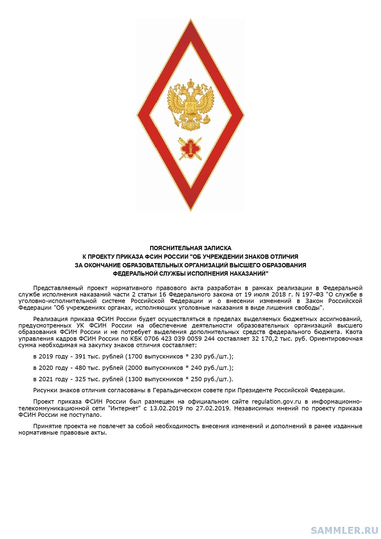 Проект  ФСИН ромбы_page-0005.jpg