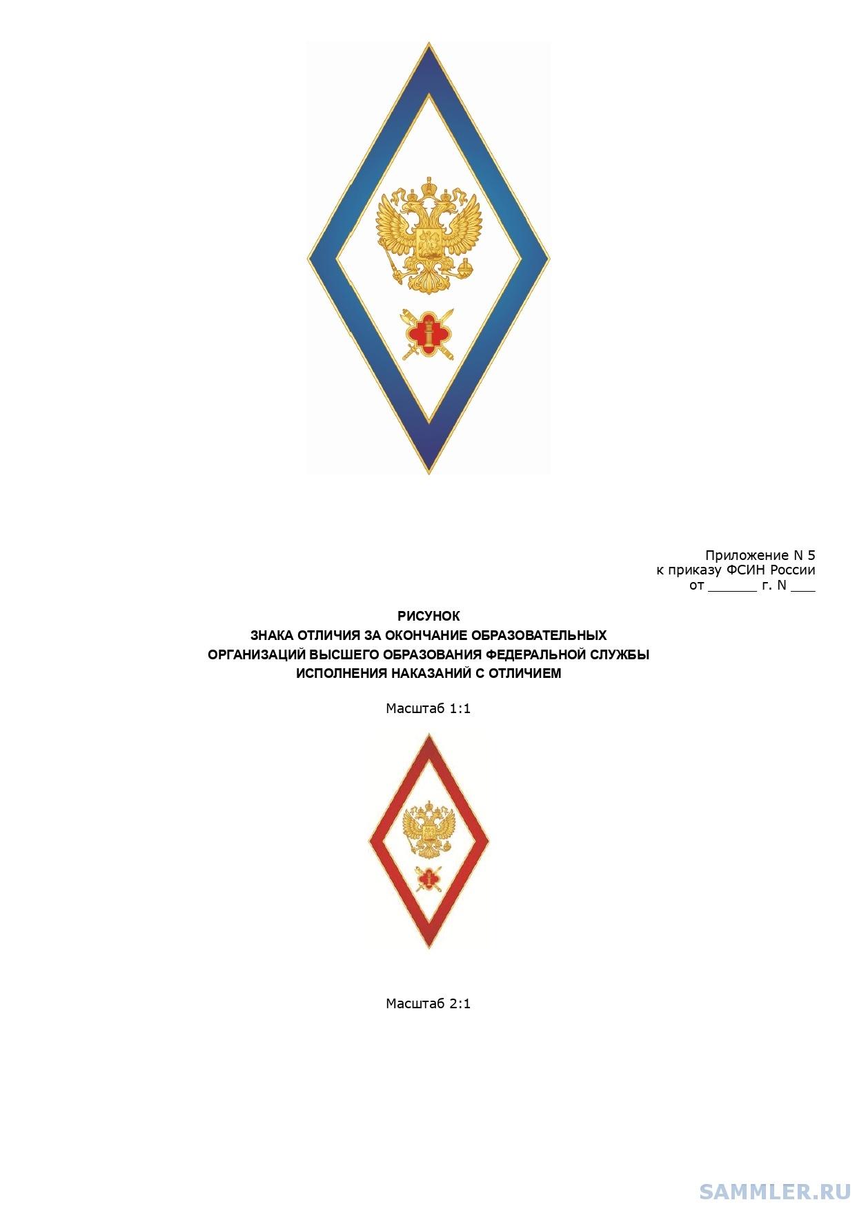 Проект  ФСИН ромбы_page-0004.jpg