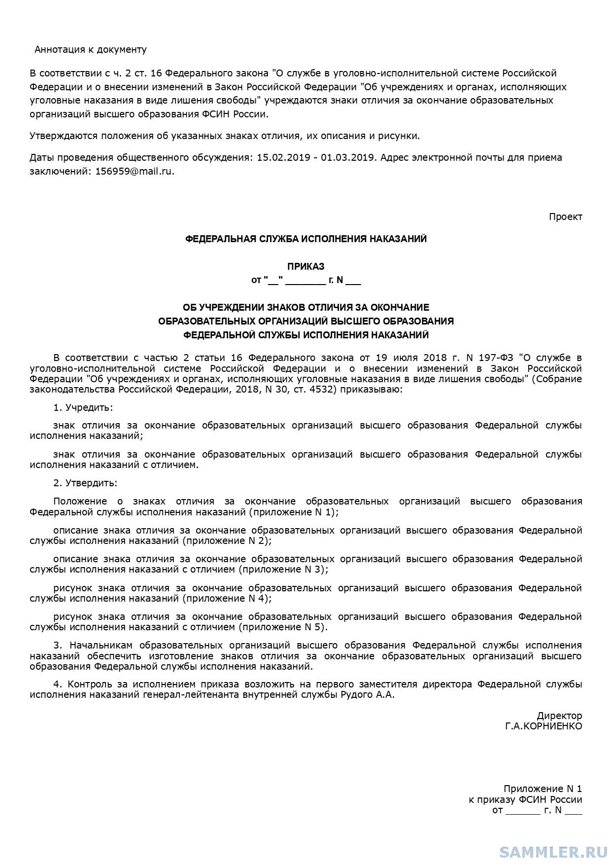 Проект  ФСИН ромбы_page-0001.jpg