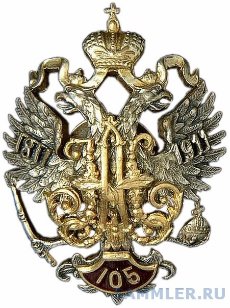 105-й_пехотный_Оренбургский_полк_-_знак.jpg