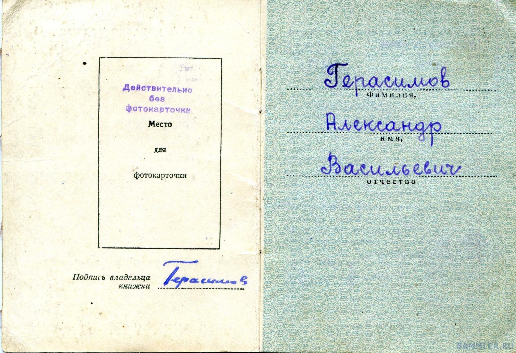 орденск-кн _ Герасимов АВ_ 1946_ 002.jpg