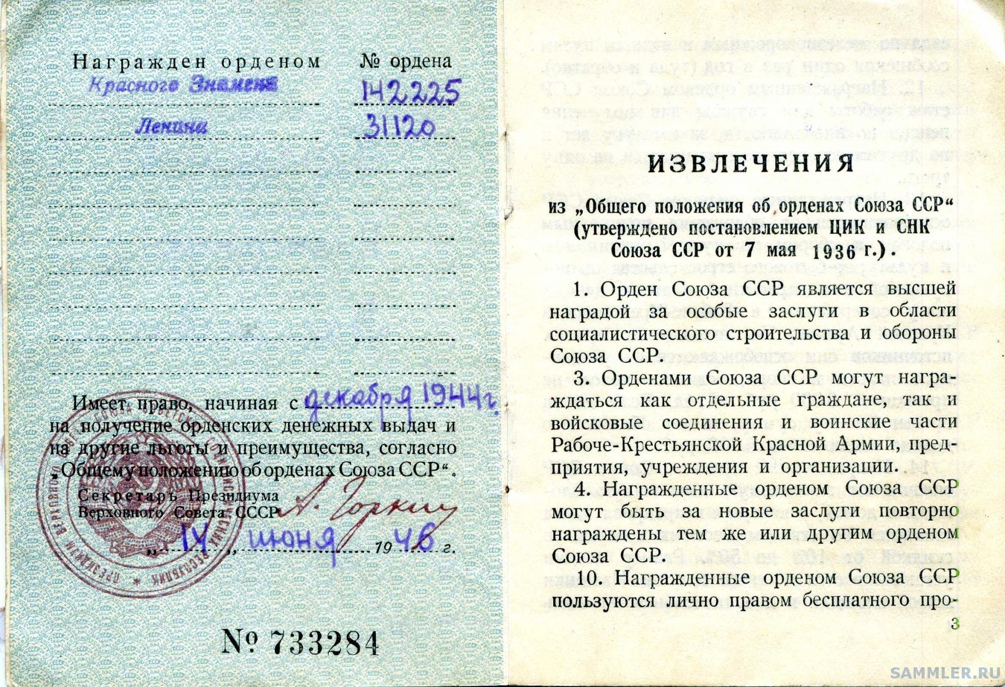 орденск-кн _ Герасимов АВ_ 1946_ 003.jpg