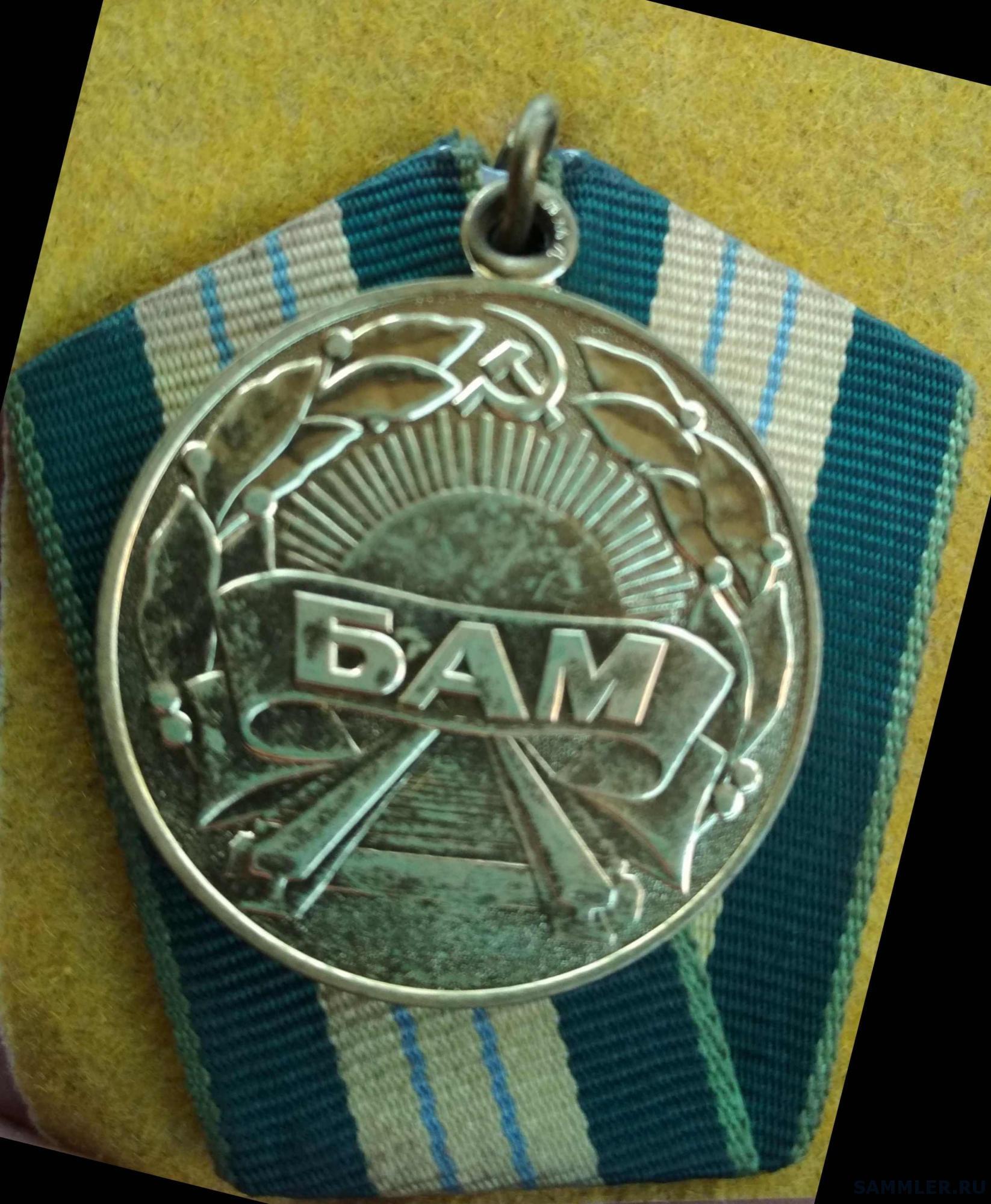 медаль за строительство бама
