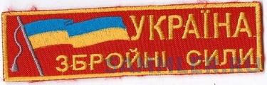 груд Украина ЗС 22+.jpg