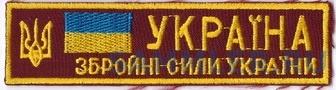 груд Украина ЗСУ 1+.jpg
