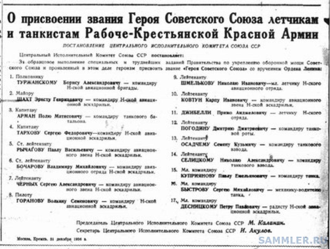Постановление ЦИК Союза ССР.jpg