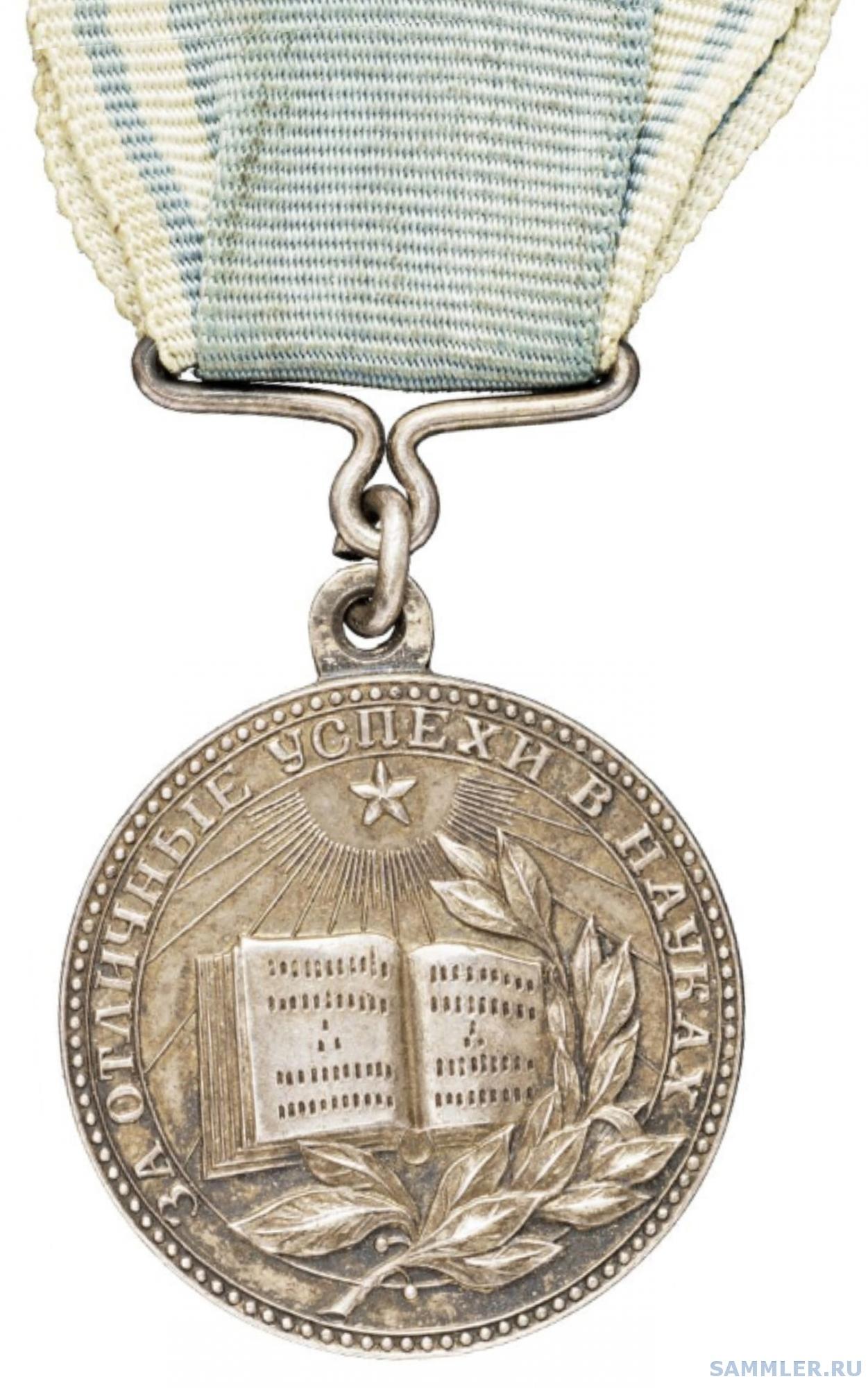 Проект медали для выпускников средних школ.jpg
