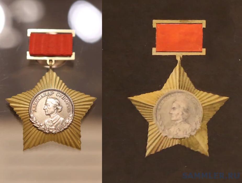 Эскиз ордена Суворова и образец.png