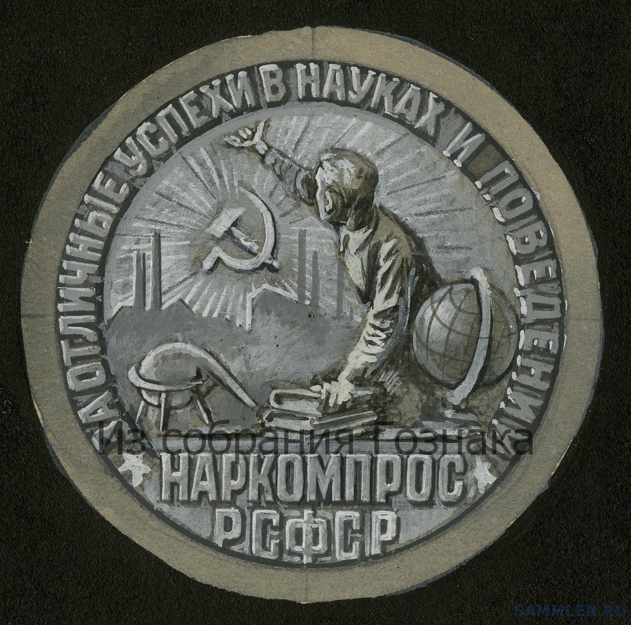 Проект медали для выпускников средних школ - худ. И. И. Дубасов, 1945.jpg