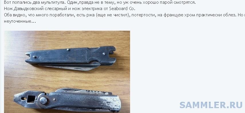 Нож давыдковский.jpg