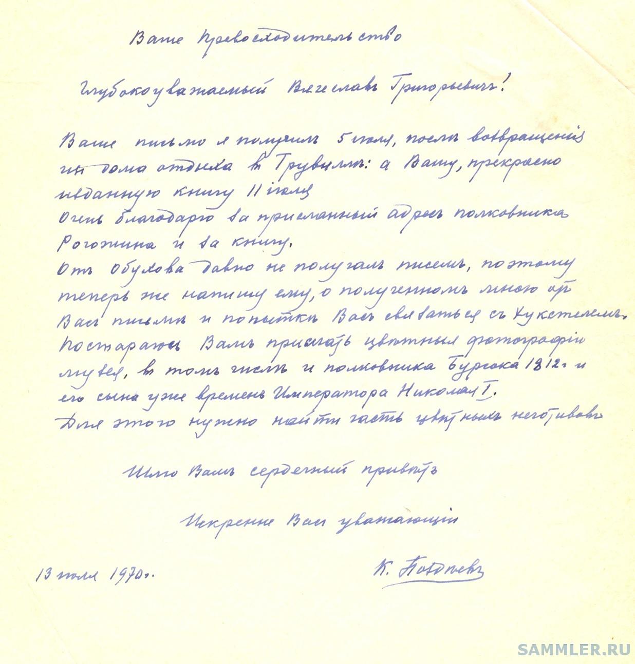 293 Поздеев Л-Каз 3.jpg