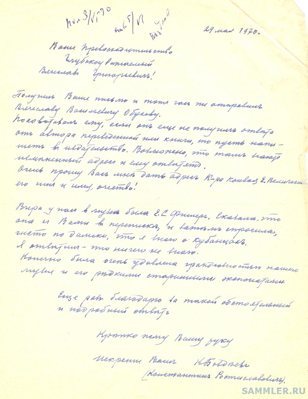 291 Поздеев Л-Каз 1.jpg