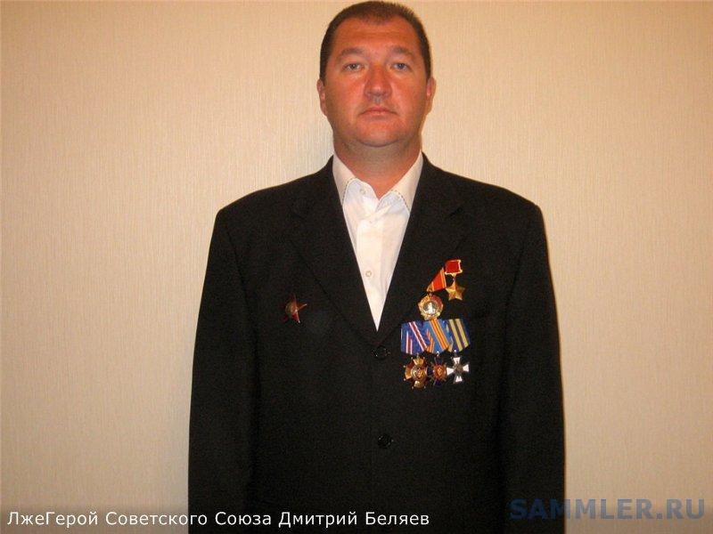 Дмитрий Беляев....JPG
